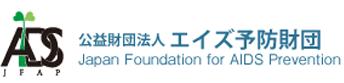 エイズ予防財団